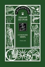 Аркадий Петров - Сотворение Мира, трилогия, том 1, Спаси Себя