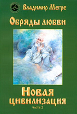 Владимир Мегре - Анастасия